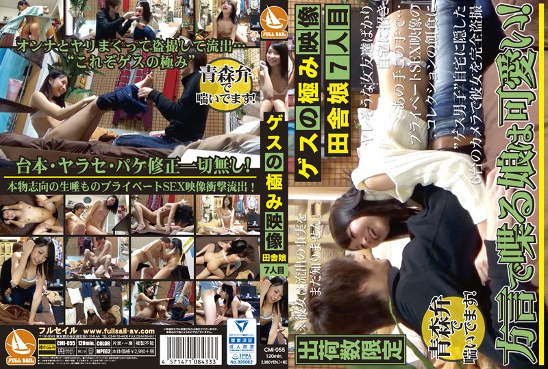 CMI-055 The Sleaziest Footage Ever Country Girl #7