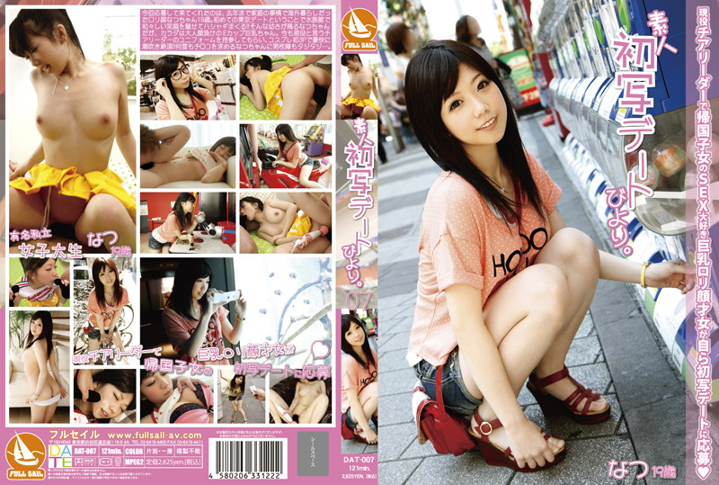 dat007 Natsu Aoi in First Sex Date 07