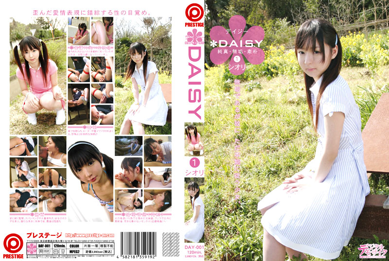 DAISY1 シオリ