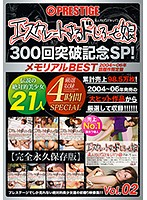 【レンタル専用】エスカレートするドしろーと娘300...