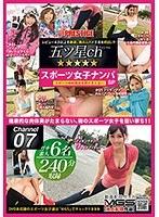 ★★★★★ 五ツ星ch スポーツ女子ナンパSP ch.07 スポーツで鍛えられた、しなやかな肉体美を味わい尽くす4時間!