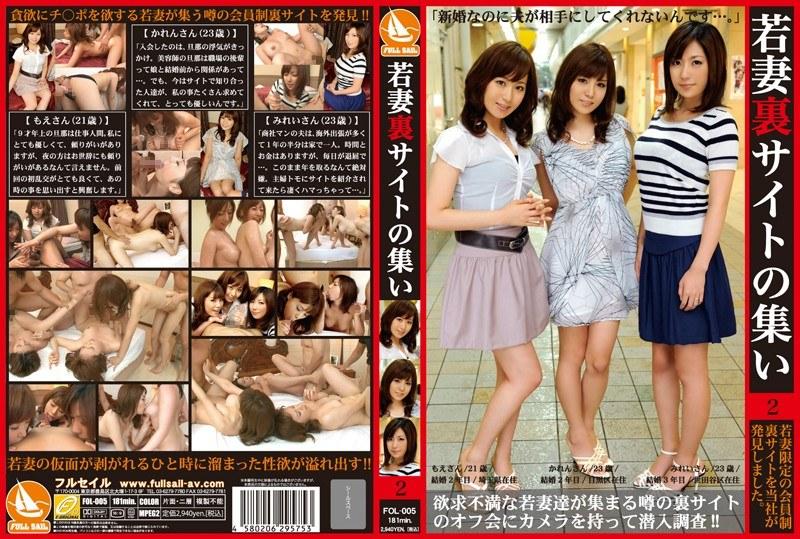 fol005 MOE & Karen Natsuhara & Mirei Yokoyama in Young Wives at a Secret Site 2