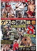 ゲスの極み映像 コレクション げすコレ22(2枚組)