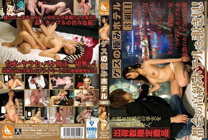 GES-018 The Ultimate Degenerate Hotel 3 Pairings