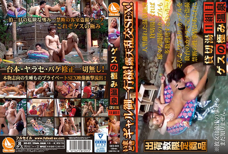GES-022 Supreme Lowlife Hot Spring - Private Bath 11