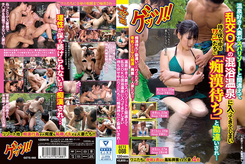 GETS-068 Spa-Loving Married Woman Mistakenly Goes Into Mixed Bathing Orgy Spa