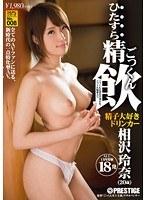 ひたすらごっくん 相沢玲奈 ひたすらシリーズNo.008