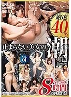 止まらない美女の潮噴き Special 40名 8時間 Vol.0...
