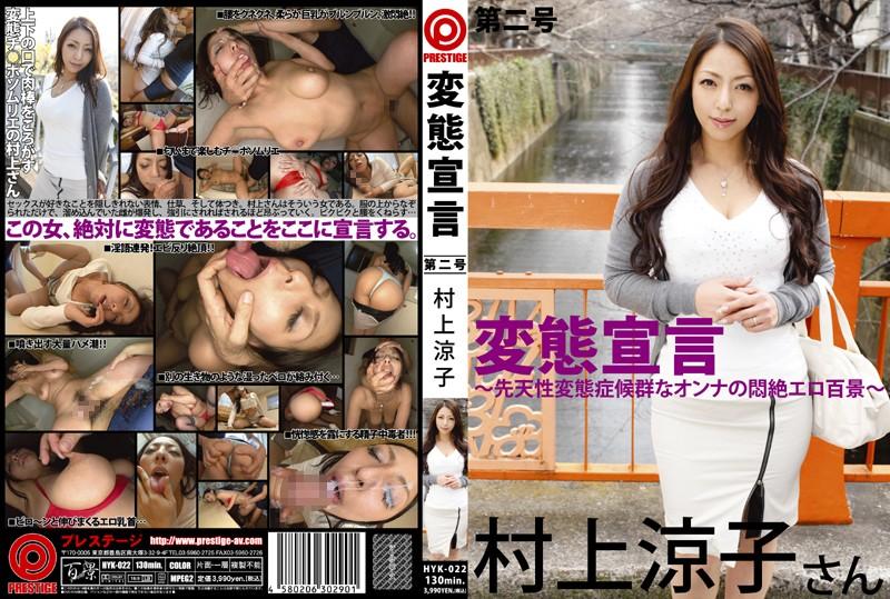 変態宣言 第二号 – 村上涼子