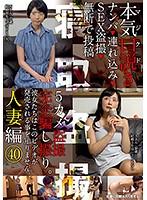 本気(マジ)口説き 人妻編 40 ナンパ→連れ込み→SEX盗撮→無断で投稿