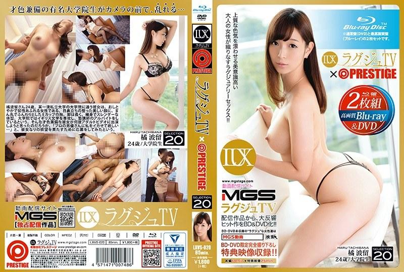 ラグジュTV×PRESTIGE SELECTION 20(ブルーレイディスク+DVD) 橘波留(2枚組)