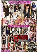 極上美熟女 20人8時間 平成最後の超決定版(2枚組)