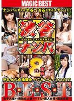 渋谷ナンパ8時間BEST(2枚組)