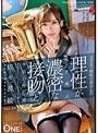 メガネで地味な美少女の理性が吹き飛ぶ濃密な接吻と中出し性行為 佐々波綾 Vol.002