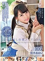 #生中出し出張メイドリフレ Vol.008 枢木あおい