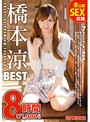 橋本涼 8時間 BEST PRESTIGE PREMIUM TREASURE(2枚組)