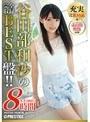 谷田部和沙 8時間 BEST PRESTIGE PREMIUM TREASURE vol.01(2枚組)