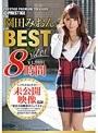 園田みおん 8時間 BEST PRESTIGE PREMIUM TREASURE vol.01(2枚組)