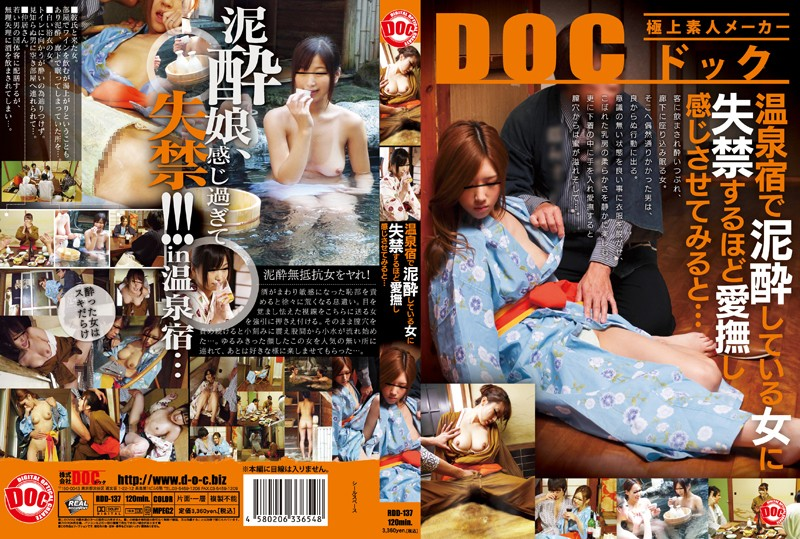 rdd137 Completely Wasted Girl In A Hot spring Hotel Pisses Herself While Shes Getting Fucked And...