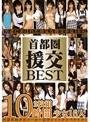 首都圏 援交BEST 10時間(2枚組)