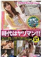 ヤリマンドキュメント ゆめかちゃん(18)大学生 File.09