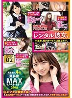 レンタル彼女。×PRESTIGE PREMIUM 02 恋人代行サービスならではの、いちゃラブデート&本来禁止のガチSEXに、興奮度2乗!!