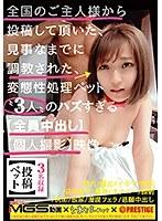 【投稿ペット】なまなま.net × PRESTIGE #1 発売される事をまだ知らない性処理ペット3人
