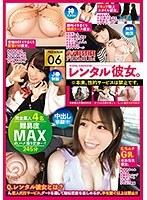レンタル彼女。×PRESTIGE PREMIUM 06 恋人代行サービスならではの、いちゃラブデート&本来禁止のガチSEXに、興奮度2乗!!