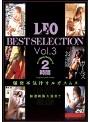 LEO BEST SELECTION Vol.3 2時間 爆発本気汁オルガスムス
