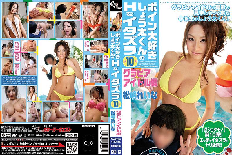Glory quest japan adult dvd