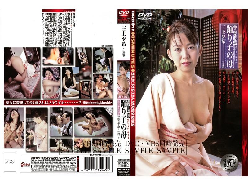 BRD-17 Play Dancing Mama Yuki Mikami