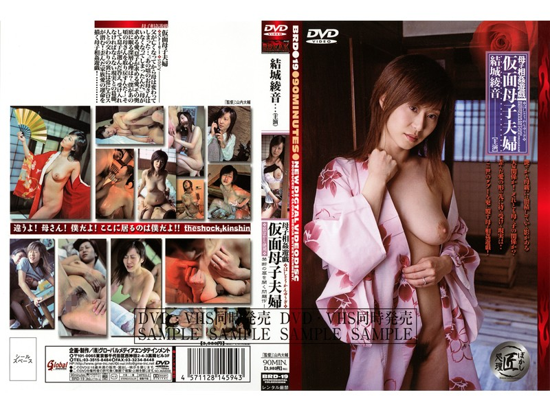 BRD-19 Mother And Child Incest Play in Masks Ayane Yuki
