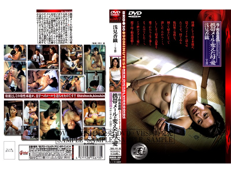 BRD-30 A Text Twists A Mother's Love Kaori Asami