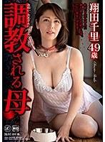 調教される母 翔田千里