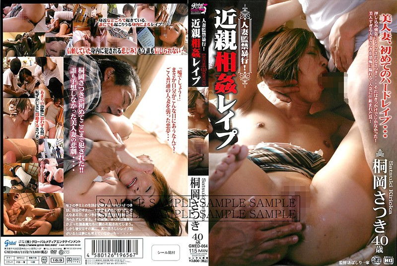 GMED-064 Married Woman Confinement Assault!