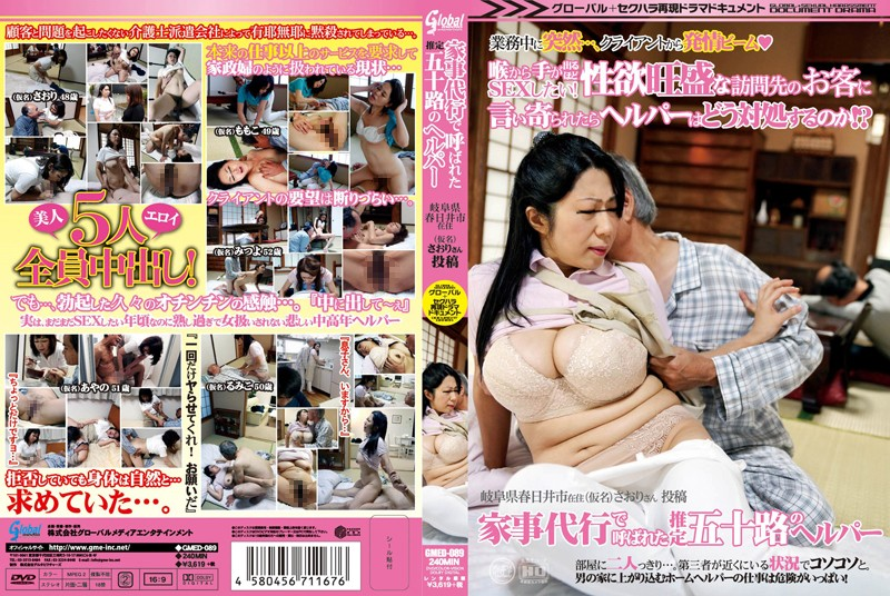 GMED-089 A Fiftysomething Home Helper Who Lives In Kasugai City