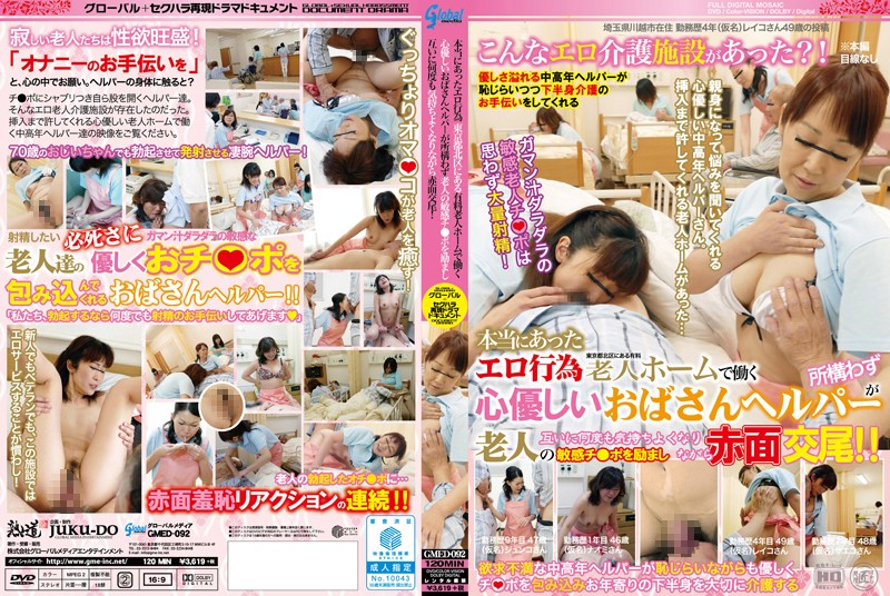 GMED-092 A Sweet MILF Nurse At A Retirement Home In Northern Tokyo