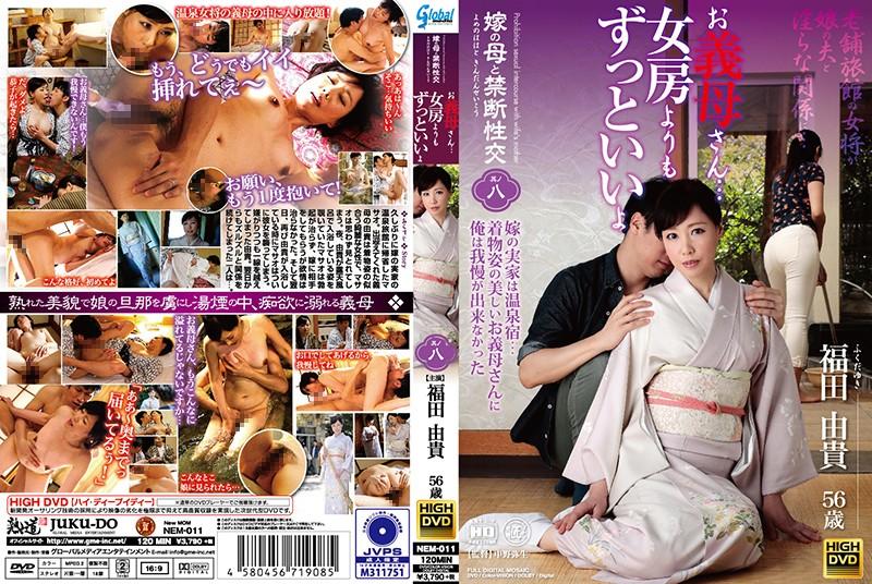 NEM-011 I Like You Much Better Than My Wife Yuki Fukuda
