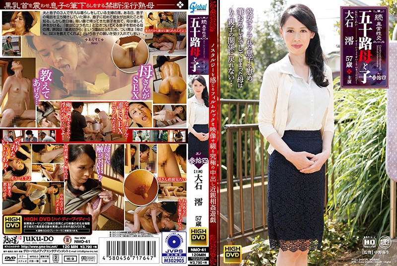 NMO-41 A Fifty-Something Mother And Her Son Rei Oishi