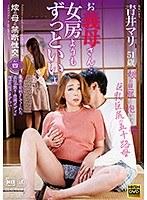 嫁の母と禁断性交 其ノ四 お義母さん…女房よりもずっといいよ 青井マリ