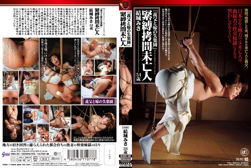 RBD-30 A Father In Law and Daughter In Law Paradise Lost