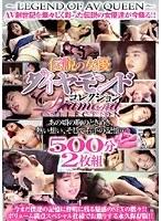 伝説の女優ダイヤモンドコレクション500分 【DISC.2】