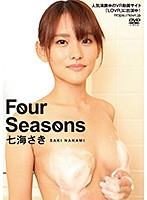 Four Seasons/七海さき