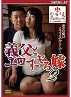義父とエロすぎる嫁 2