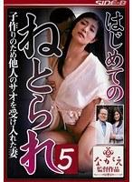はじめてのねとられ 5 子作りのため他人のサオを受け入れた妻 高嶋亜美