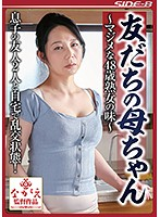 友だちの母ちゃん 〜マジメな48歳熟女の味〜 二ノ宮慶子