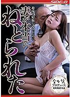 趣味で寝取らせていたのに 妻が本当にねとられた 飯山香織
