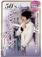 50'Sフィフティーズ・オーバー 〜元気くれ!北の国熟女の性春〜