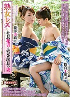 熟女レズ 社長秘書と営業部長の妻 藤澤美織 篠宮千明