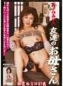 【母子相姦外伝】友達のお母さん 日吉ルミコ37歳